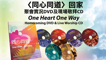 One Heart One Way DVD/CD